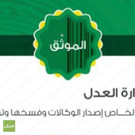 Attorny Muhammad Al Musallam Office