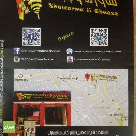 مطعم شاورما وجبنة