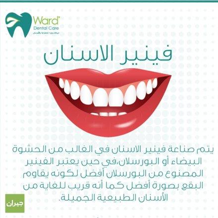 مركز ورد للعناية بالأسنان - الدكتور محمد العموري