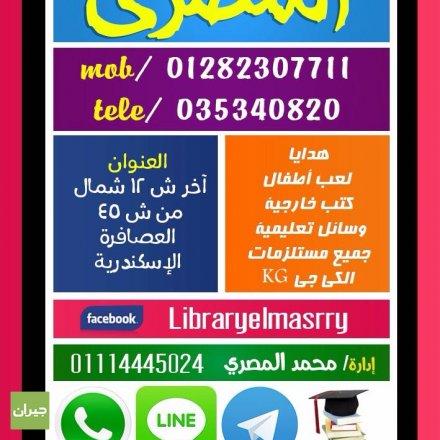 Al Masri Library