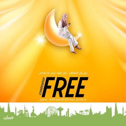 العرض الثالث لشهر رمضان دورة المحادثة مجاناً -عند التسجيل في مستويين لغة إنجليزية عامة-تقدم الآن بحجز إمتحان تحديد المستوى المجاني
