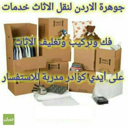 نقل وتغليف اثاث في عمان الاردن افضل شركة نقل اثاث في عمان الاردن جودة في العمل نقل اثاث,ترحيل,تغليف,شحن,جوهرة الاردن لنقل الاثاث