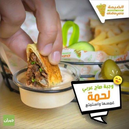 وجبة صاج عربي لحمة غمسها و استمتع . شاورما الضيعة