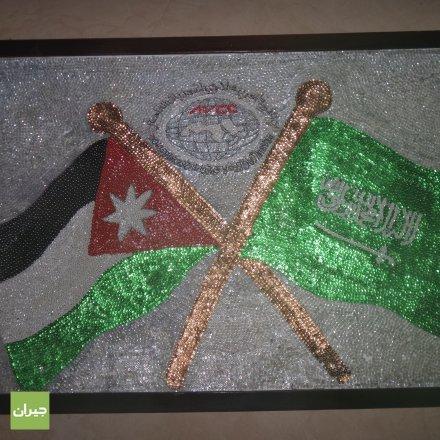 القرية العربية لذوي التحديات الخاصة