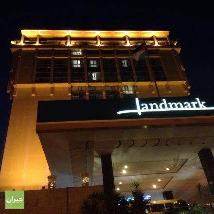 فندق لاند مارك