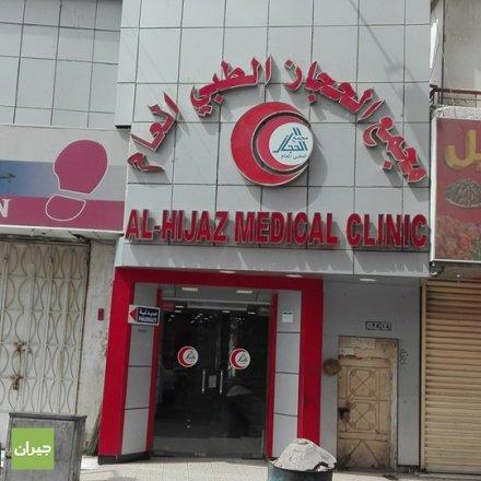 Al Hijaz  Medical Clinic