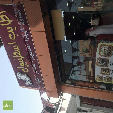 Atayeb Istanbul Restaurant
