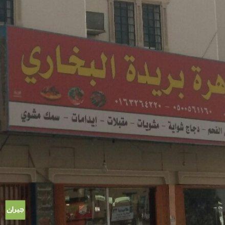 Buraydah Flower Restaurant