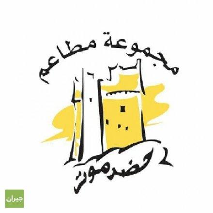 مجوعه مطاعم حضرموت_عمان_الجبيهه