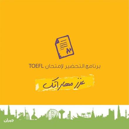 دورة التحضير لإمتحان الـ TOEFL تتعلم من خلاله مهارات اللغة الإنجليزية الأساسية وإستراتيجيات اجتياز الاختبارات-معهد انترناشونال هاوس عمان