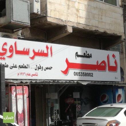مطعم ناصر السرساوي
