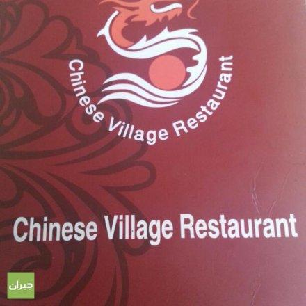 مطعم القرية الصينية