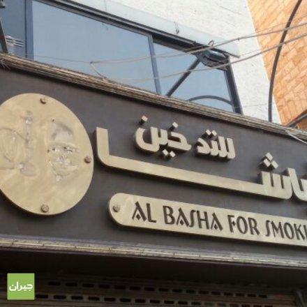 Al Basha For Smoking