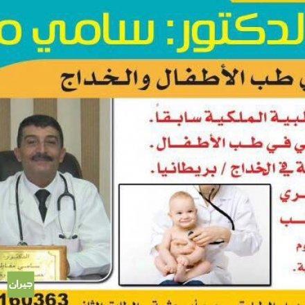 Dr Sami Magableh