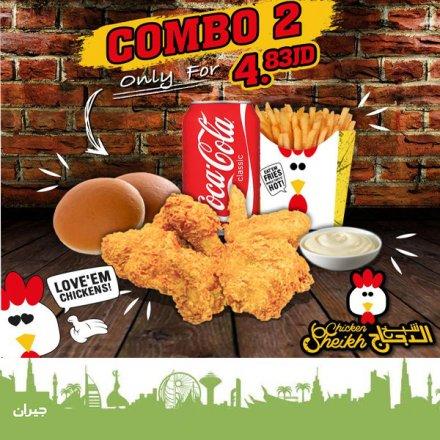 وجبة combo 2 ب4,84 من شيخ الدجاج