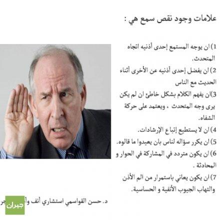 معالجة مشاكل السمع مع أفضل استشاري أنف وأذن وحنجرة، الدكتور حسن القواسمي