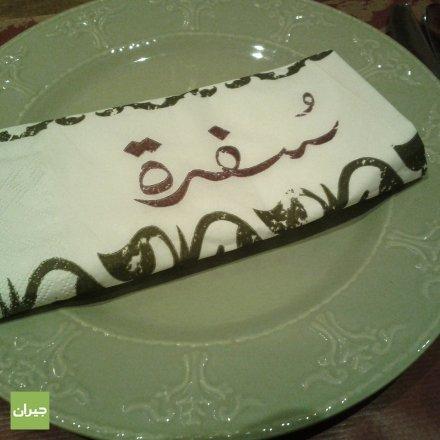 Sufra's napkins