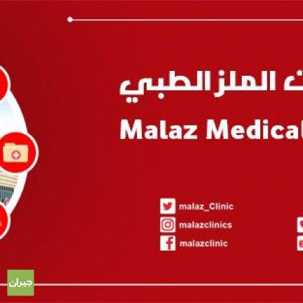 Al Malaz Modern Polyclinic