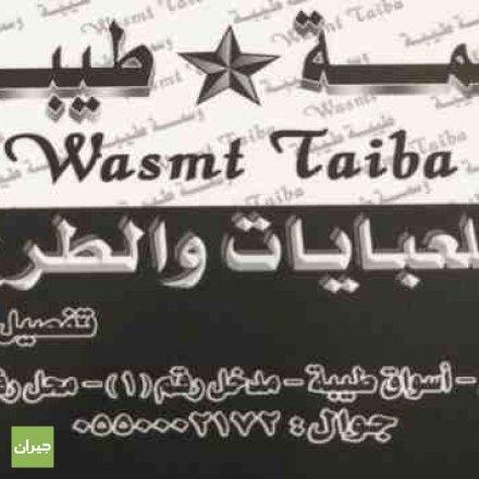 عبايات وطرح تفصيل حسب الطلب - Wasma Tayiba Abaya And Islamic
