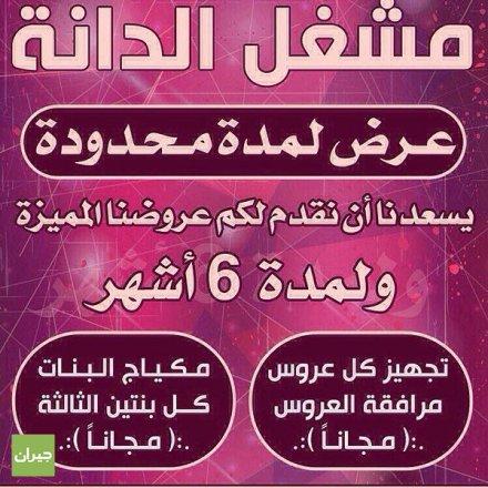 Al Danah Atelier
