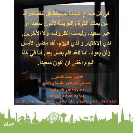 Dr. Hashim Al Fakhouri