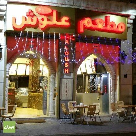 Roboou' Aloosh Restaurant