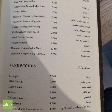 قائمة الطعام صفحة 3