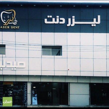 Laser Dent Clinics