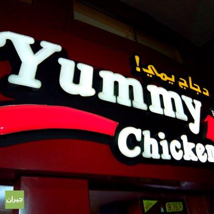 دجاج يمي