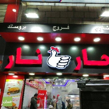 مطعم حار نار