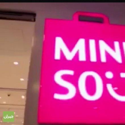 Mini Sou