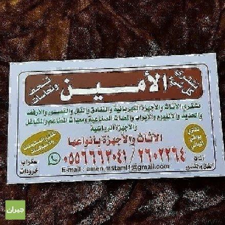 Al Ameen Used Furniture