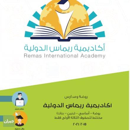 مدرسة أكاديمية ريماس الدولية عمان شفا بدران Remas International Academy Amman Jordan . www.remasschool.com