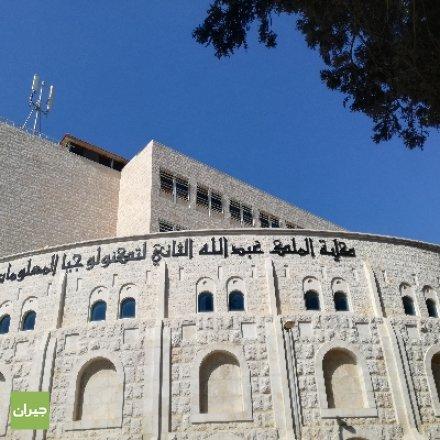جانب من كلية الملك عبدالله الثاني لتكنولوجيا المعلومات