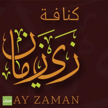 Zay Zaman Kunafa