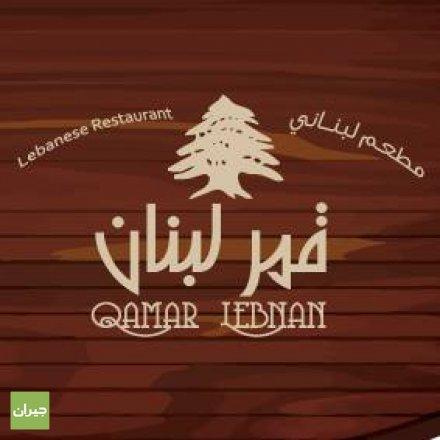 Qamar Lebnan