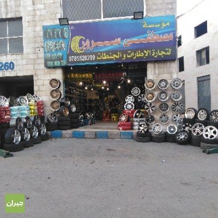 مؤسسة مصطفى سرور لتجارة الاطارات والجنطات
