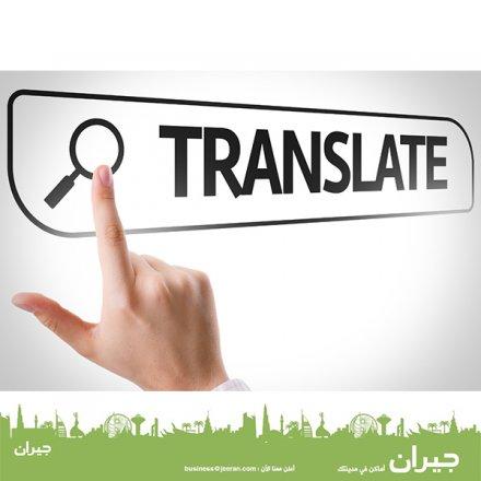مكتب بير زيت للترجمه القانونيه المعتمده