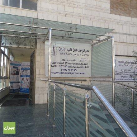 Spine Care Jordan Center - Jabal Amman - Fourth Circle