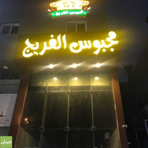 لوحة المطعم مطعم مجبوس الفريج حي النهضة البوم الصور جيران الرياض