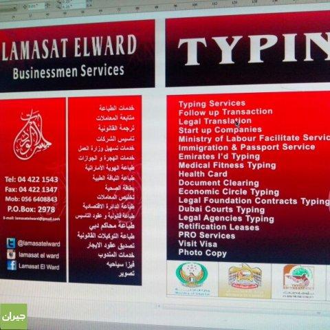 Lamsat Al Ward - International City | Photos album - Jeeran