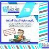ما يحتاجه الطالب موجود في غصون للطباعة :: غصون للخدمات المطبعية