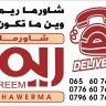 Shawerma Alreem  :: شاورما ريم