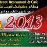 :: مطعم و كوفي شوب شارع الاردن