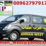 احد باصات المكتب  :: تاكسي عمان الغربيه