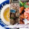 اطيب الاكلات والقعدات عنا ب  ازكدنيا  azkadenya :: أزكدنيا