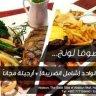 بالنسبه للناس اللي بتحكي غالي و غير رمضان ما بتطلع كتير اغلى من ٢٠ دينار تقضلوا  :: صوفا لاونج