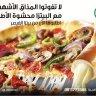 :: بيتزا القيصر