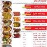 وجبات الدجاج - مندي - برياني - مضغوط - كبسة سعودية - بخاري - زربيان - مظبي - حنيذ - وجبات ربع الدجاج - ارز بسمتي - سلطة حارة - شوربة خضار - وجبة نصف الدجاج - وجبة دجاج كاملة - وجبة لحم مندي  :: أسياد المندي