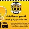 0776569453 0795587994 Taxi group :: شركة جت لنقل الركاب